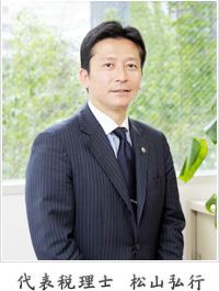 代表税理士 松山弘行